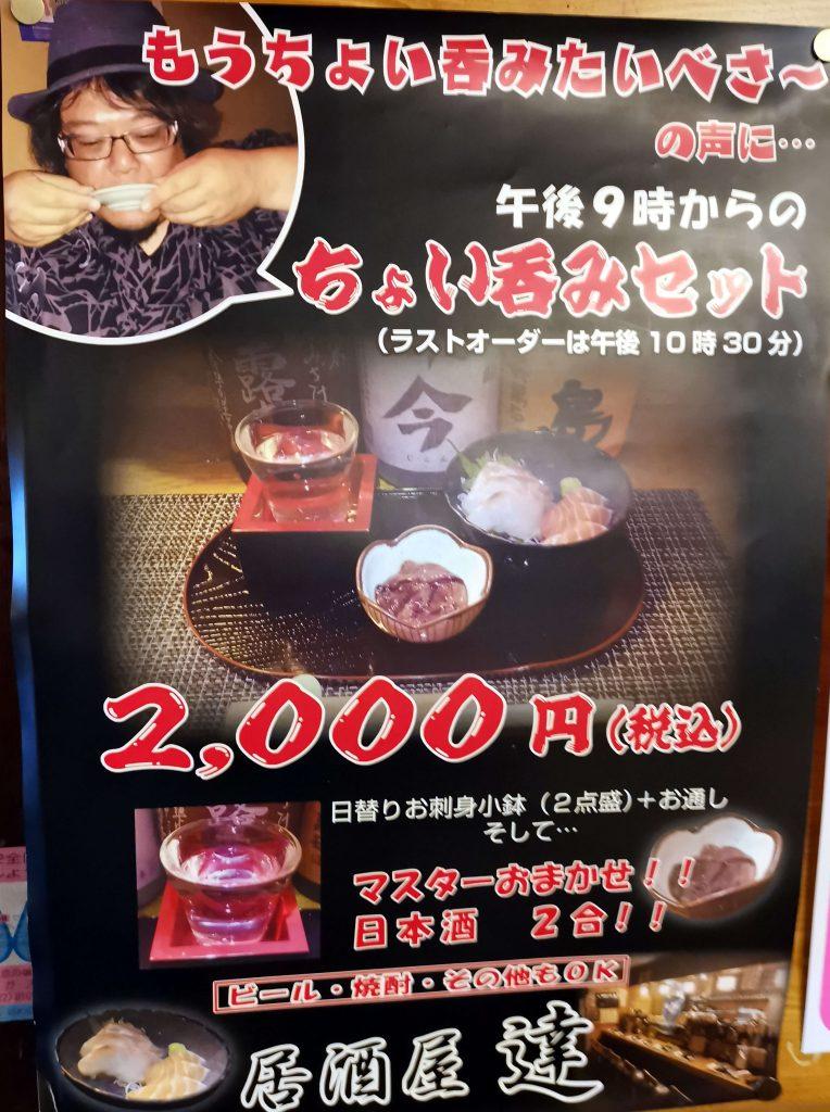 ちょい呑みセット2000円